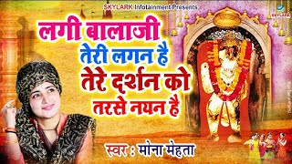 new bala ji bhajan balaji tere darbar me bhakti bhajan mona mehta skylark infotainment