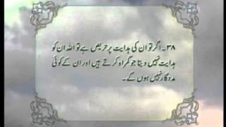 Surah Al-Nahl v.1-77 with Urdu translation, Tilawat Holy Quran, Islam Ahmadiyya