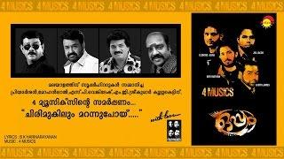 Chirimukilum | Film Oppam | M G Sreekumar | 4 Musics | Malayalam Song