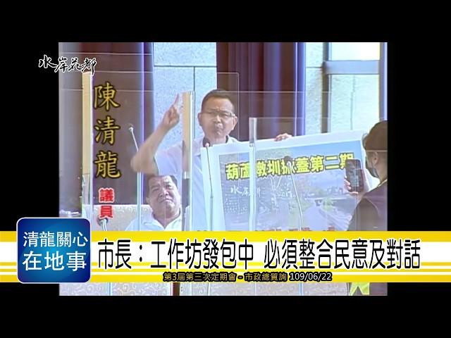臺中市議會第三屆第三次定期會-市政總質詢-陳清龍議員