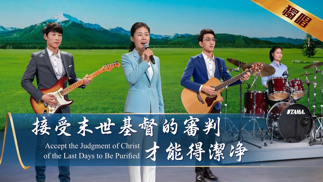 基督教会诗歌《接受末世基督的审判才能得洁净》