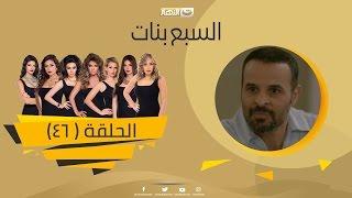 Episode 46 - Sabaa Banat Series | الحلقة السادسة والاربعون - السبع بنات