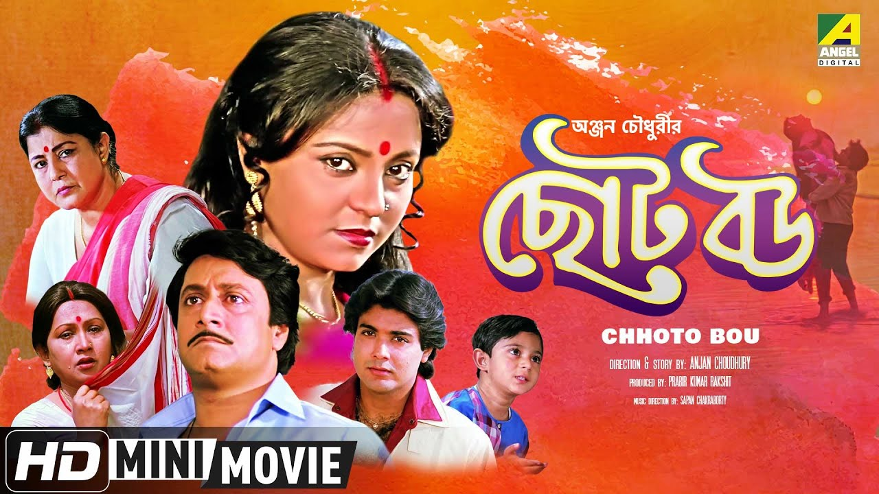 Chhoto Bou | ছোট বউ | Bengali Movie | Full HD | Prosenjit, Ranjit Mallick, Devika Mukherjee