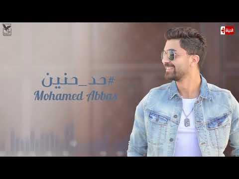 أغنية حد حنين - محمد عباس | بمناسبة عيد الحب - Mohamed Abbas #Valentine_Day