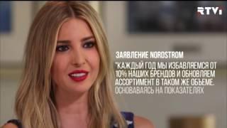 «Покупайте Иванкино»  Трамп вступился за дочь в скандале с Nordstrom