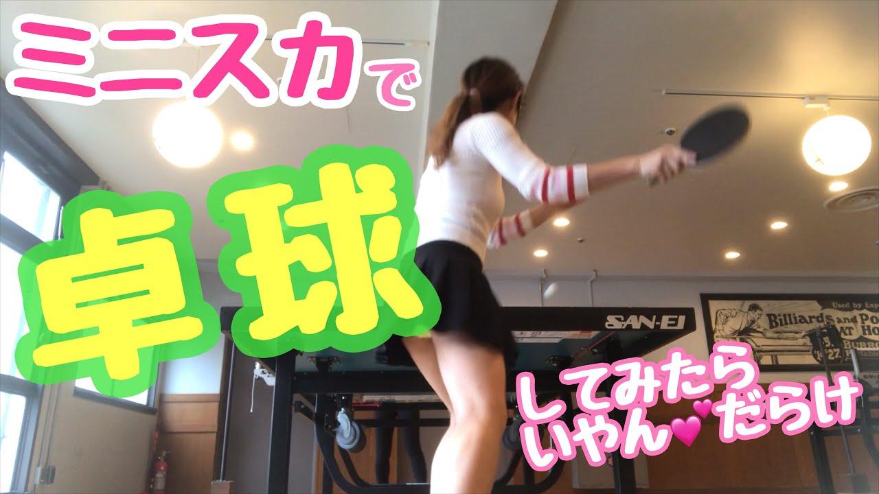 【ミニスカ】ミニスカートで卓球する仮面女子💕