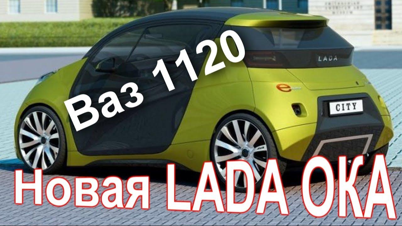 Большой выбор автомобилей ваз ока от официальных дилеров в москве. В нашем каталоге. Все комплектации и цены ваз oka на сайте carsguru.