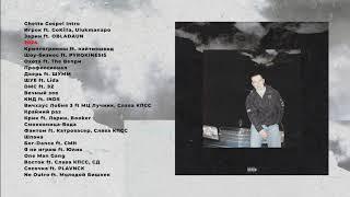 ЗАМАЙ - Ne Andrey Mixtape (Official Audio)