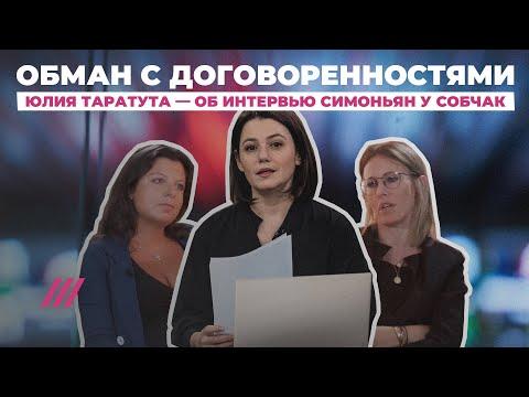Обман с договоренностями. Юлия Таратута — об интервью Симоньян у Собчак
