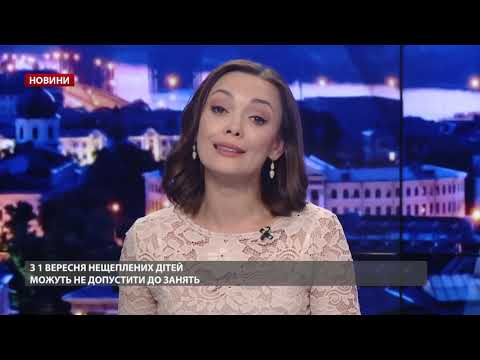 24 Канал: Підсумковий випуск новин за 21:00: Обвал автомобільног...