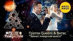 Витас & Queens - Звенит январская вьюга (Русское Рождество 2020)