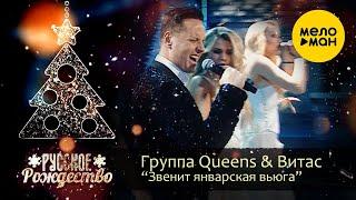 Download Витас & Queens - Звенит январская вьюга (Русское Рождество 2020) Mp3 and Videos