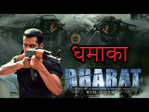 BHARAT | 21 INTERESTING FACTS | Salman Khan | Katrina Kaif | Disha patani | Ali Abbas Zafar | Mp3