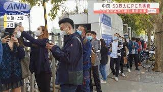 50万人にPCR検査 大型見本市前に対策 中国・上海(2020年11月3日) - YouTube