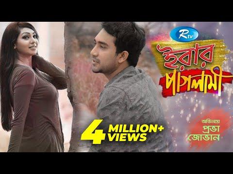 Erar Paglami | ইরার পাগলামি | Farhan Ahmed Jovan | Sadia Jahan Prova | Rtv Drama