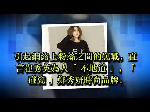 少女時代前成員崔秀英疑似「碰瓷」前隊友鄭秀妍時尚品牌