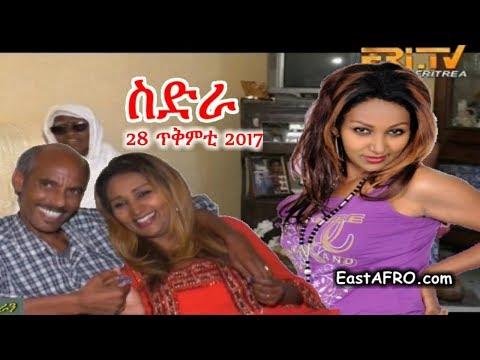 Eritrea Movie ስድራ Sidra (October 28, 2017) | Eritrean ERi-TV