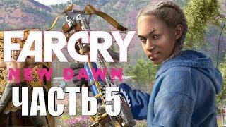 Far Cry New Dawn ➤ Прохождение #5 ➤ РОЗОВЫЙ ФАР КРАЙ