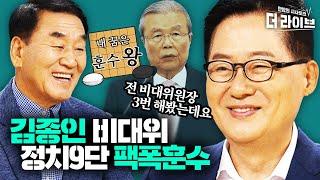 """""""노욕 버리십시오"""" 김종인 비대위부터 40대 대권주자론까지 탈탈 터는 박지원X이재오"""