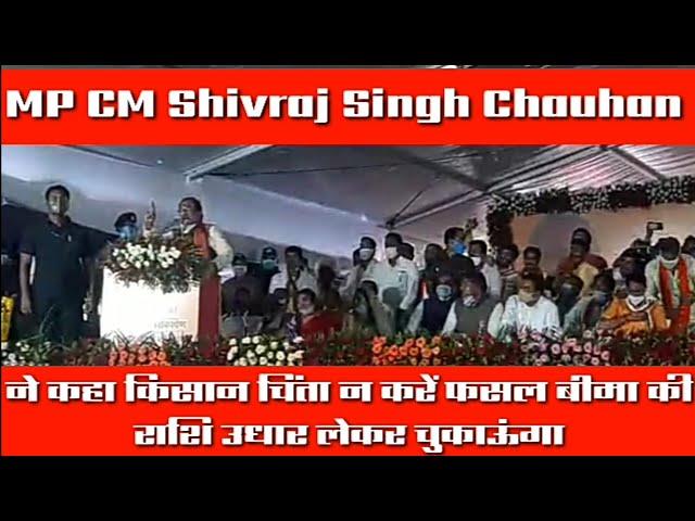MP CM Shivraj Singh Chauhan ने कहा किसान चिंता न करें फसल बीमा की राशि उधार लेकर चुकाऊंगा