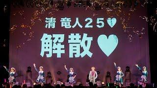 """一夫多妻制アイドルの清 竜人25が、2017年6月17日の""""ラスト♡コンサー..."""