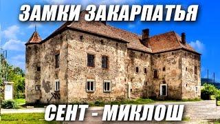 видео Замки, дворцы и крепости Закарпатской области