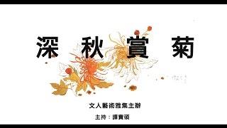 《文人藝術雅集》主辦之【深秋賞菊】@九龍工業學校