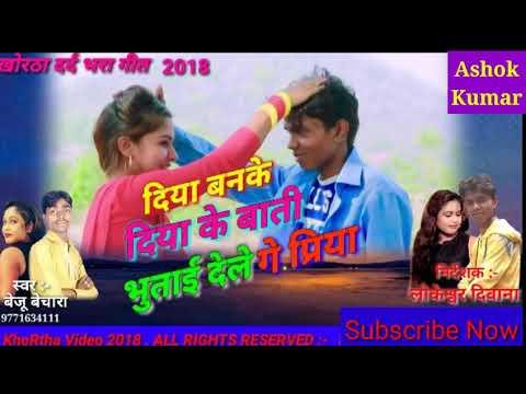 Diya__banke__diya__ka__Baati__bhuta__dele_Priya_Dj Ashok