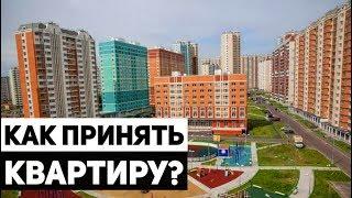 Приемка квартиры в новостройке | Как принять квартиру от застройщика?