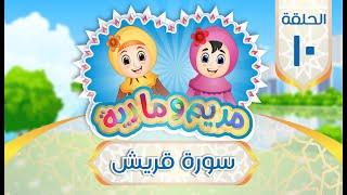 سورة قريش للأطفال | Quran for Kids: Learn Surah Quraish - 106