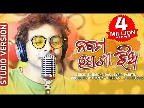 Nabama Shreni Jhia | Mantu Chhuria New Dance Song 2019| Official Studio Version