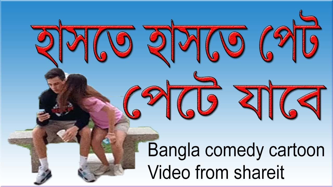 Download Bangla Funny Cartoon Video Free Download 3gp  mp4