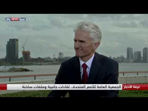 الجمعية العامة للأمم المتحدة.. لقاءات جانبية وملفات ساخنة  - 23:53-2018 / 9 / 24