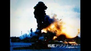 真珠湾攻撃 詳細カラー映像