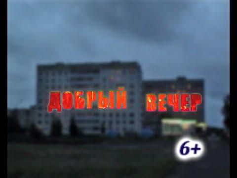 «Добрый вечер», ТРК «Волна-плюс», г. Печора, от 03 10 2020
