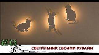 Светильники своими руками для любителей КОШЕК(Как сделать светильник,который всегда будет напоминать о вашем любимце. Такой вариант настенного светильн..., 2016-08-12T03:00:00.000Z)