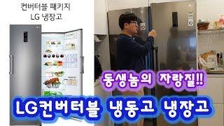 LG 컨버터블 냉동고 냉장고 동생놈의 자랑질 구경 하고…