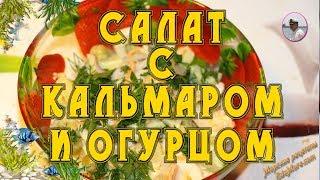 Салат с кальмаром и огурцом видео от Petr de Cril'on