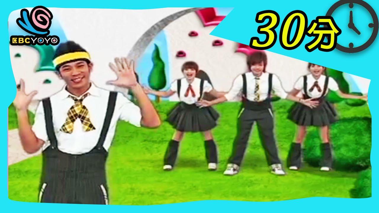 棒棒棒 組曲│YOYO金曲MV 30分│兒歌│童謠│唱跳│律動
