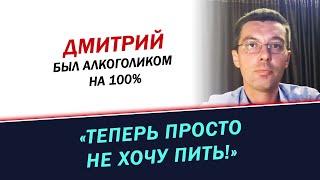 Как алкоголику бросить пить История Дмитрия