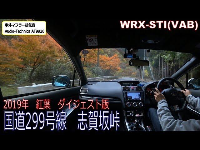 2019年秋 国道299号線 志賀坂峠の紅葉 WRX STI