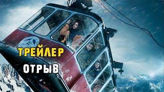Фильм Отрыв — Трейлер #2 (2019)