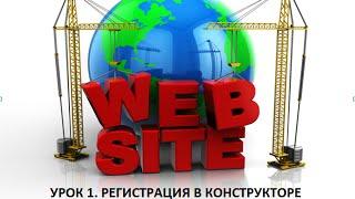 Регистрация в конструкторе. Урок 1. Регистрация в конструкторе InWeb24.