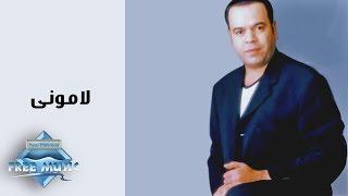 Khaled Agag - Lamouny | خالد عجاج - لامونى