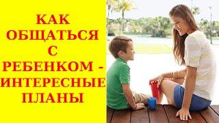 Как общаться с ребенком - интересные планы