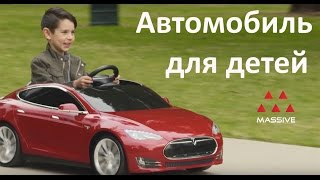 Tesla выпустила автомобиль для детей Model S за $500 l Tesla Model S for Kids