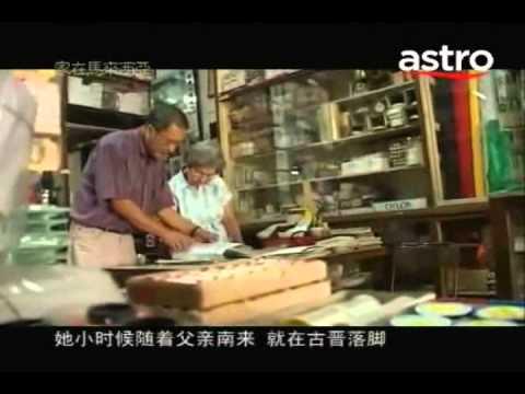家在马来西亚-沙巴与砂拉越华人故事【第一集】1/1
