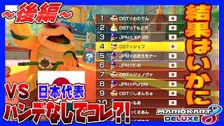 【後編】マリオカート日本代表vsマリオカート実況者でガチ対戦してみた結果wwwww【マリオカート8デラックス】