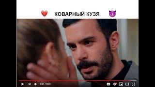 Kuzgun & Dila/ Кузгун  😈  Дила / Ворон HD [14 серия] (РУССКИЕ СУБТИТРЫ)