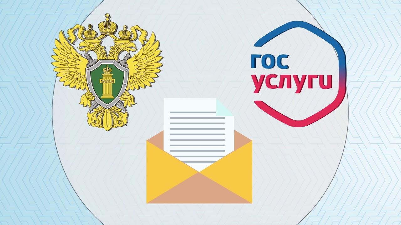 Телефон прокуратуры москвы круглосуточно
